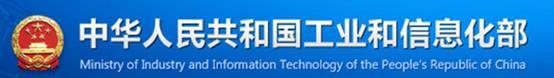中华人民共和国工业与信息化部
