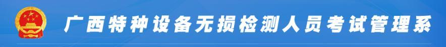 广西特种设备无损检测许可系统
